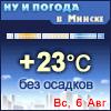 Ну и погода в Минске - Поминутный прогноз погоды
